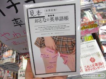 妄想記憶デキルおとなの英単語帳 .jpg